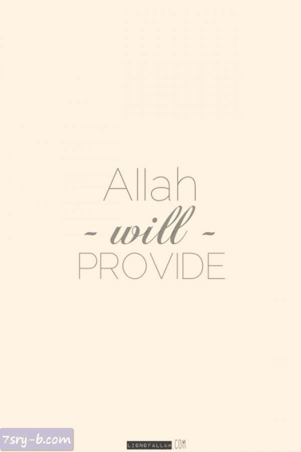 صور إسلامية بالإنجليزي (1)