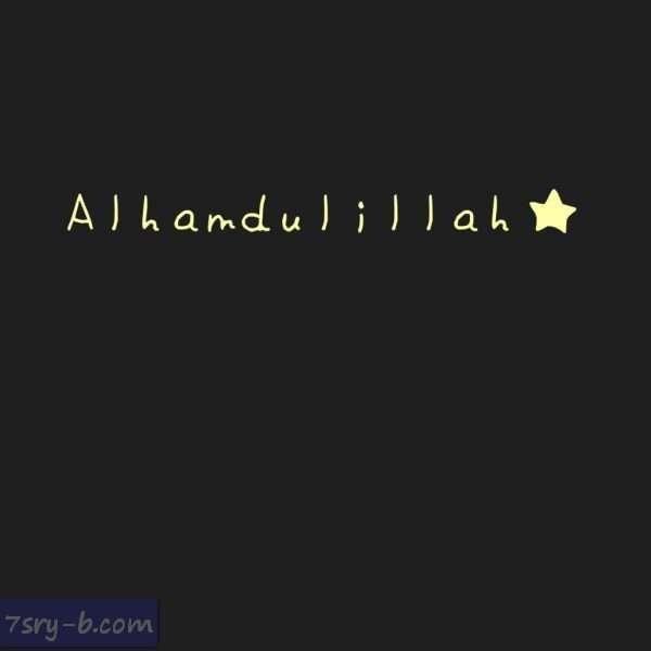 صور إسلامية بالإنجليزي (6)
