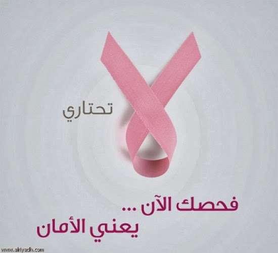 عبارات تشجيعية لمرضى سرطان الثدي