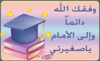 صورة أجمل العبارات لتشجيع للطالبات