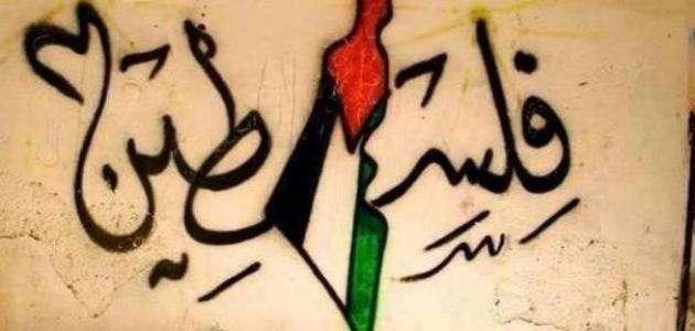 صورة اقوال جميلة جداً عن فلسطين