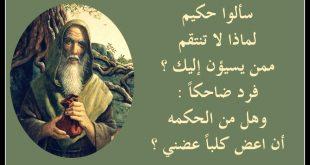 حكم عن الحكمة
