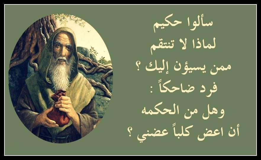 صورة حكم عن الحكمة , اقوال الفلاسفة عن الحكمة