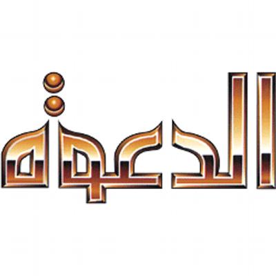 صورة حكم عن الدعوة , امثال واقوال عن الدعوة