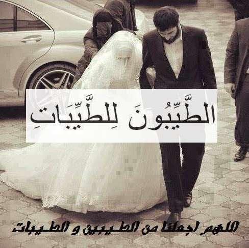 حكم عن الزواج