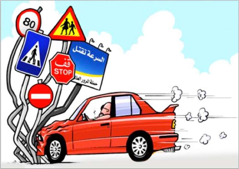 صورة حكم عن السلامة المرورية , عبارات ارشادية عن السلامة المهنية