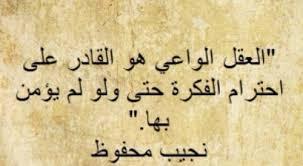حكم عن العقل اقوال عن العقل والتفكير موقع حصرى