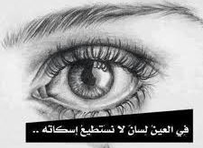 حكم عن العين
