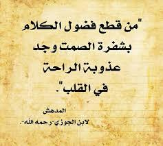 حكم عن الفضول اقوال عن الناس الحشرية موقع حصرى