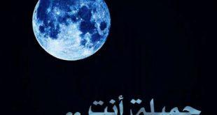 حكم عن القمر