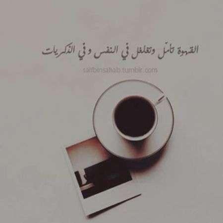حكم عن القهوة امثال واقوال