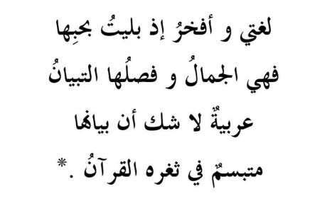 صورة حكم واقوال عن اللغة العربية , عبارات عن اللغة العربية