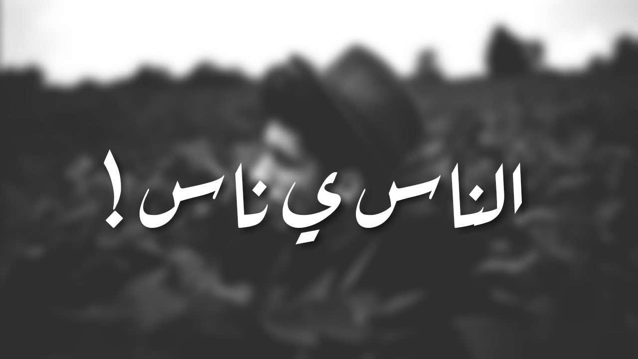 حكم واقوال عن الناس عبارات عن الناس موقع حصرى