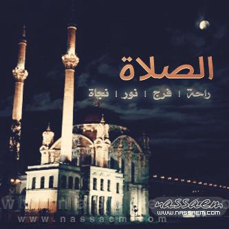 حكم واقوال عن الصلاة عبارات جميلة عن الصلاة موقع حصرى