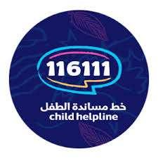 صورة عبارات عن خط مساندة الطفل