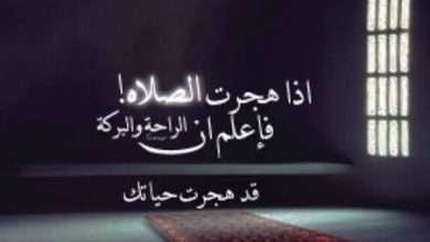 كلمه عن الصلاه قصيره كلام في كلام