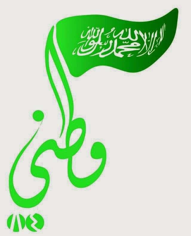 عبارات عن الوطن السعودي موقع حصرى