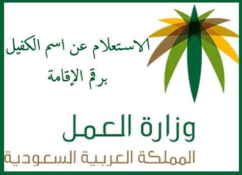 صورة الاستعلام عن اسم الكفيل برقم الإقامة 1439 عبر رابط وزارة الخارجية وموقع وزارة العمل السعودية