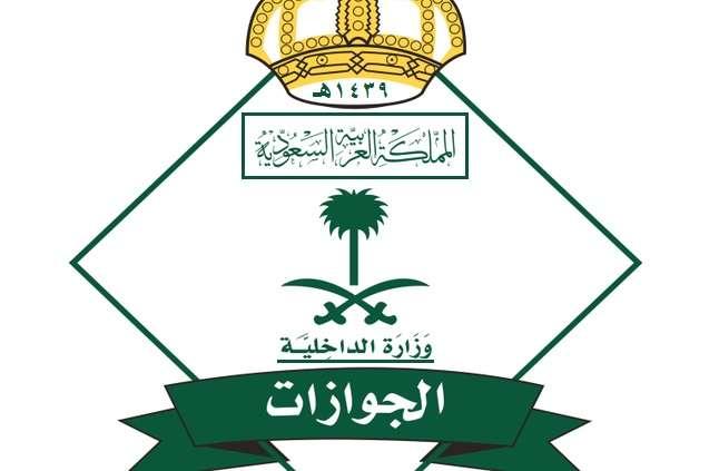 صورة الاستعلام عن تأشيرة خروج وعودة المملكة العربية السعودية برقم الهوية ورقم الإقامة 1439