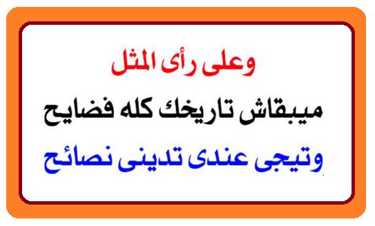صورة امثال شعبية , أمثال شعبية مصرية متنوعة اكثر من 270 مثل شعبي