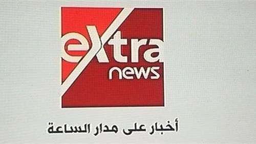 صورة تردد قناة extra news علي القمر الصناعي نايل سات