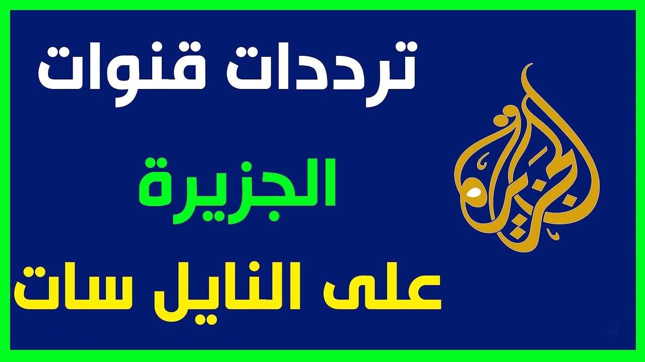 التردد الجديد لقناة الجزيرة الإخبارية علي النايل سات وعرب سات موقع حصرى