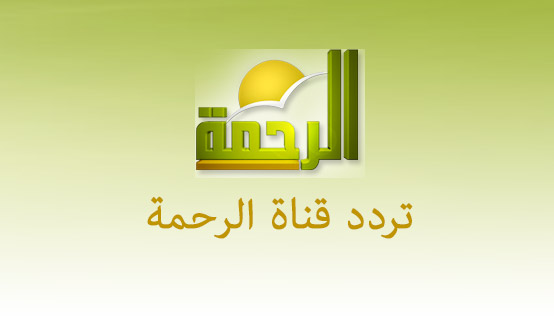 صورة تردد قناة الرحمة الفضائية الجديد علي النايل سات