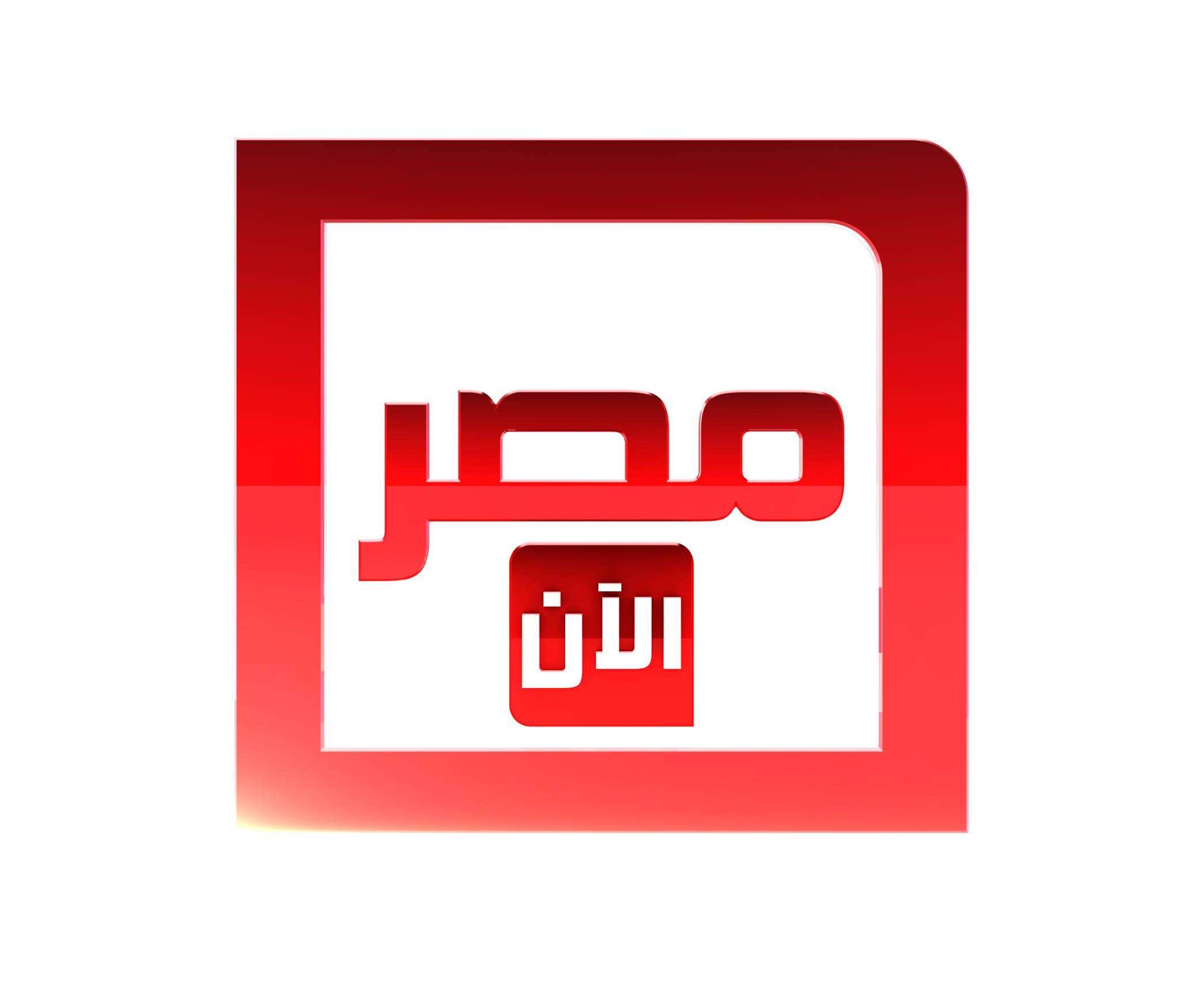 صورة تردد قناة مصر الان الجديد علي النايل سات والهوت بيرد