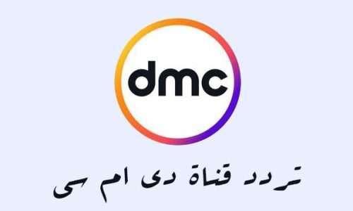 صورة تردد قناة dmc الجديد علي النايل سات ومواعيد البرامج والمسلسلات