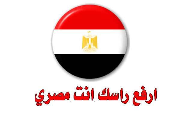 ارفع راسك انت مصري