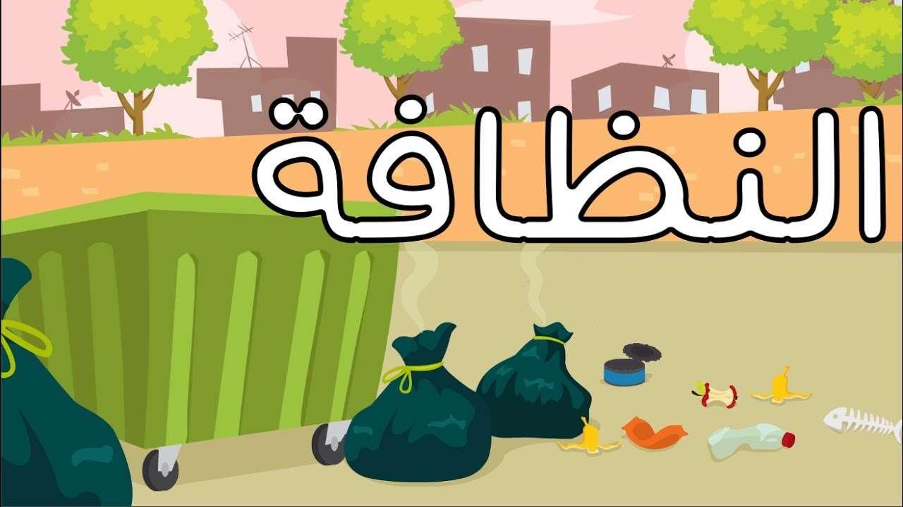 موضوع تعبير عن النظافة بالعناصر والافكار مقدمة وخاتمة عن النظافة