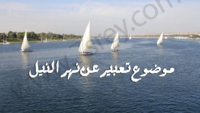موضوع تعبير عن نهر النيل للصف الرابع الابتدائى طويل موقع حصرى