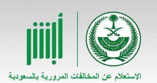 استعلام المخالفات المرورية في السعودية