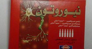 نيوروتون neuroton