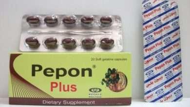 Pepon-Plus-Capsules بيبون بلس