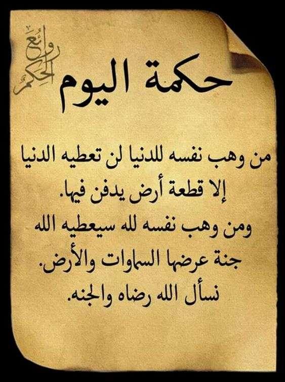 حكمة اليوم 160 حكمة مدرسية كل يوم حكم جديدة موقع حصرى
