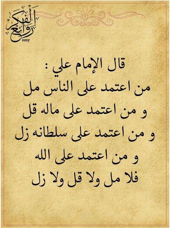 حكمة اليوم للإمام علي رضي الله عنه