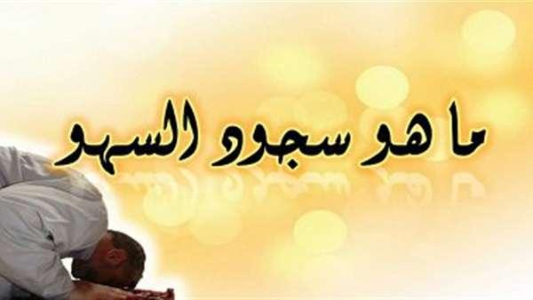 صورة سجود السهو , طريقة سجود السهو واسبابه