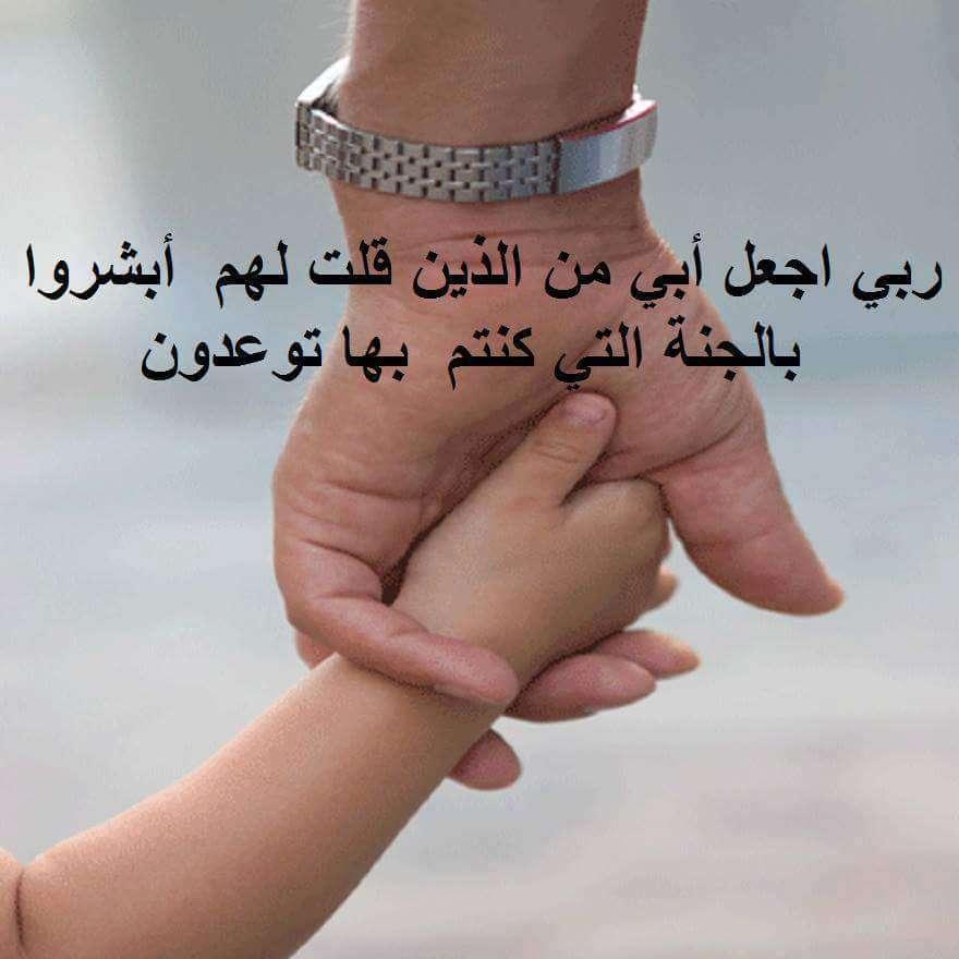 ادعية للأب المتوفي