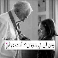 دعاء لأبي بالرحمة