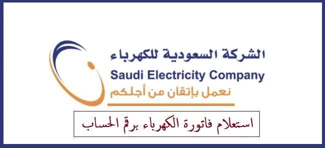 صورة الاستعلام عن فاتورة الكهرباء برقم الحساب من خلال موقع الشركة السعودية للكهرباء 1439