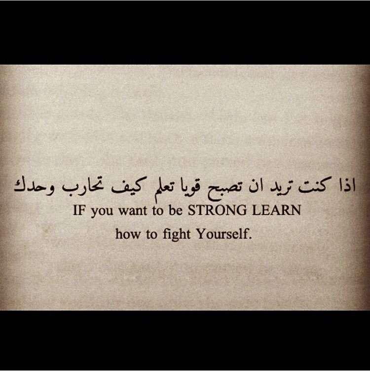 اذا كنت تريد ان تصبح قوياً تعلم كيف تحارب وحدك