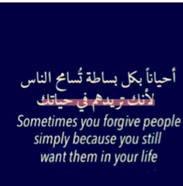 أحياناً بكل بساطة تسامح الناس لأنك تريدهم في حياتك