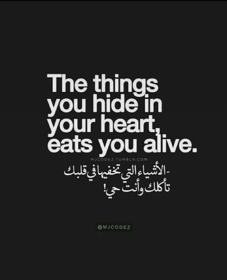 الأشياء التي تخفيها في قلبك تأكلك وأنت حي
