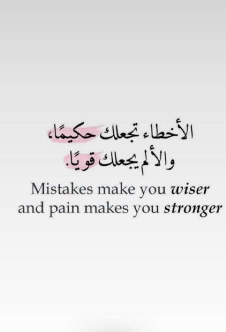 الأخطاء تجعلك حكيماً والألم يجعلك قوياً