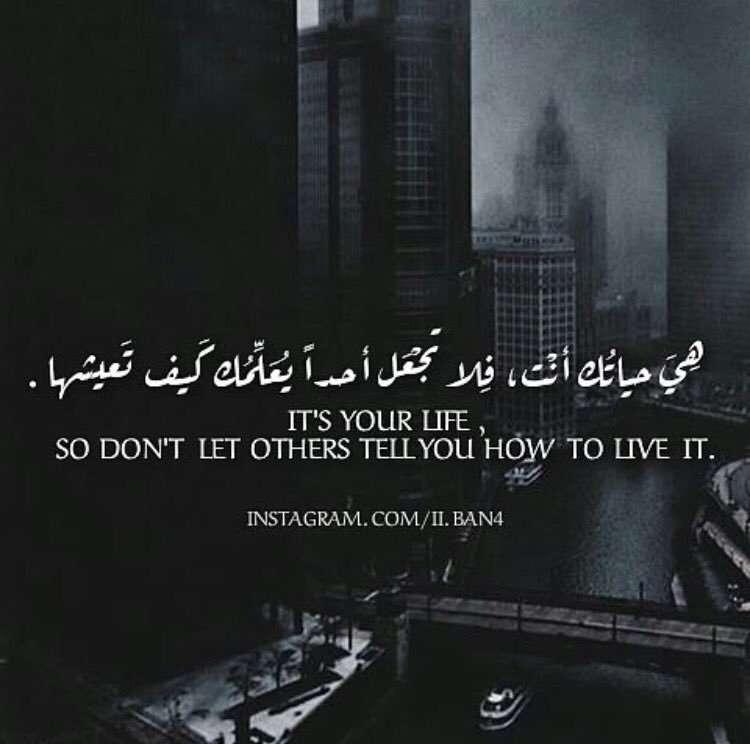 هي حياتك أنت فلا تجعل أحداً يعلمك كيف تعيشها