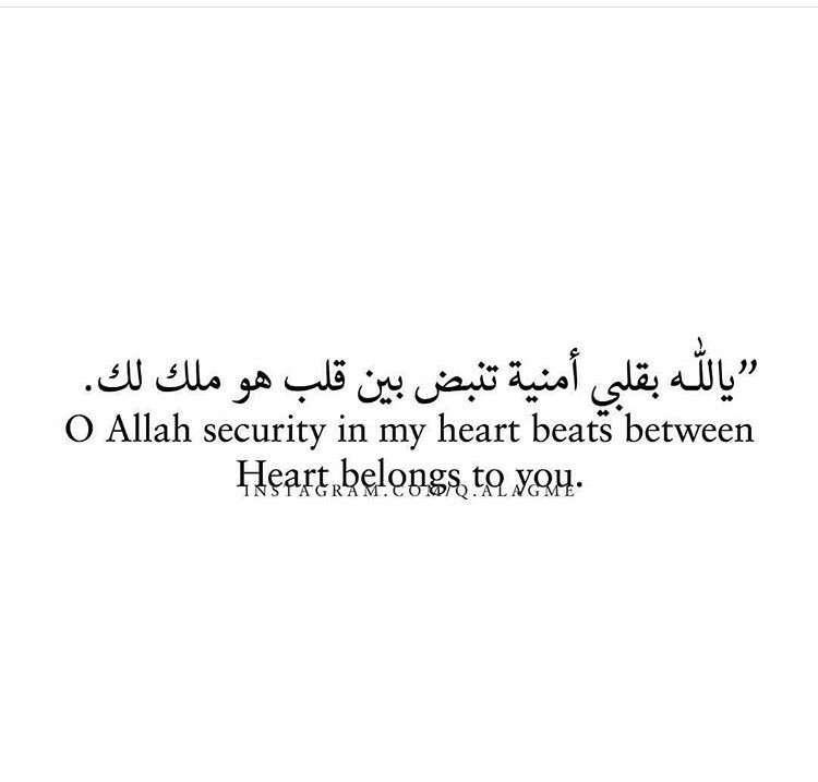 يالله بقلبي أمنية تنبض بين قلب هو ملك لك