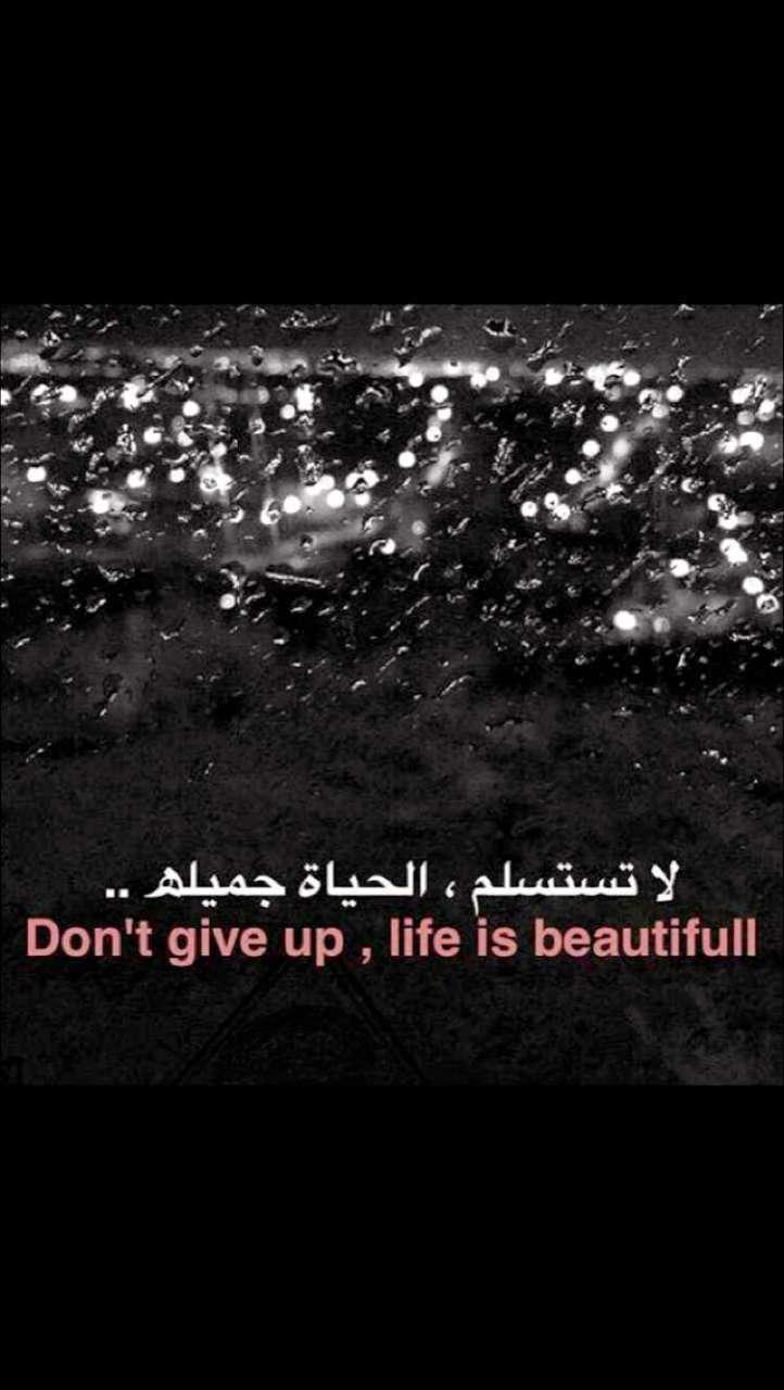لا تستسلم الحياة جميلة