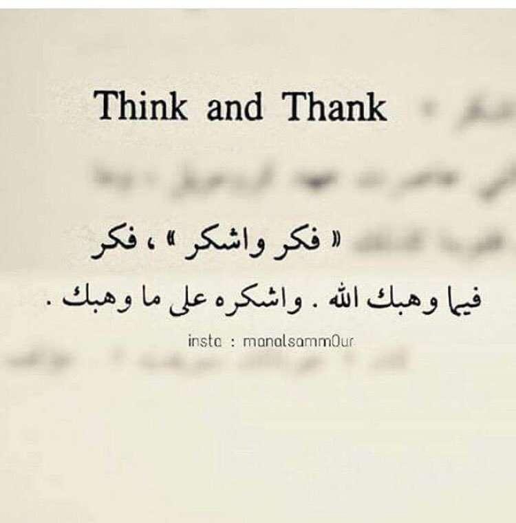 فكر واشكر , فكر فيما وهبك الله , واشكره علي ما وهبك