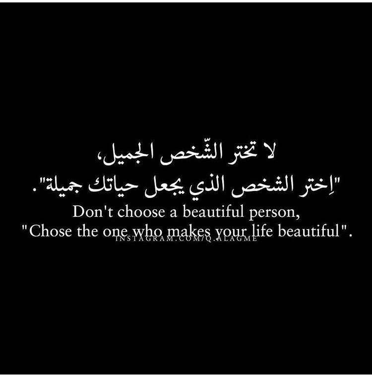لا تختر الشخص الجميل , إختر الشخص الذي يجعل حياتك جميلة